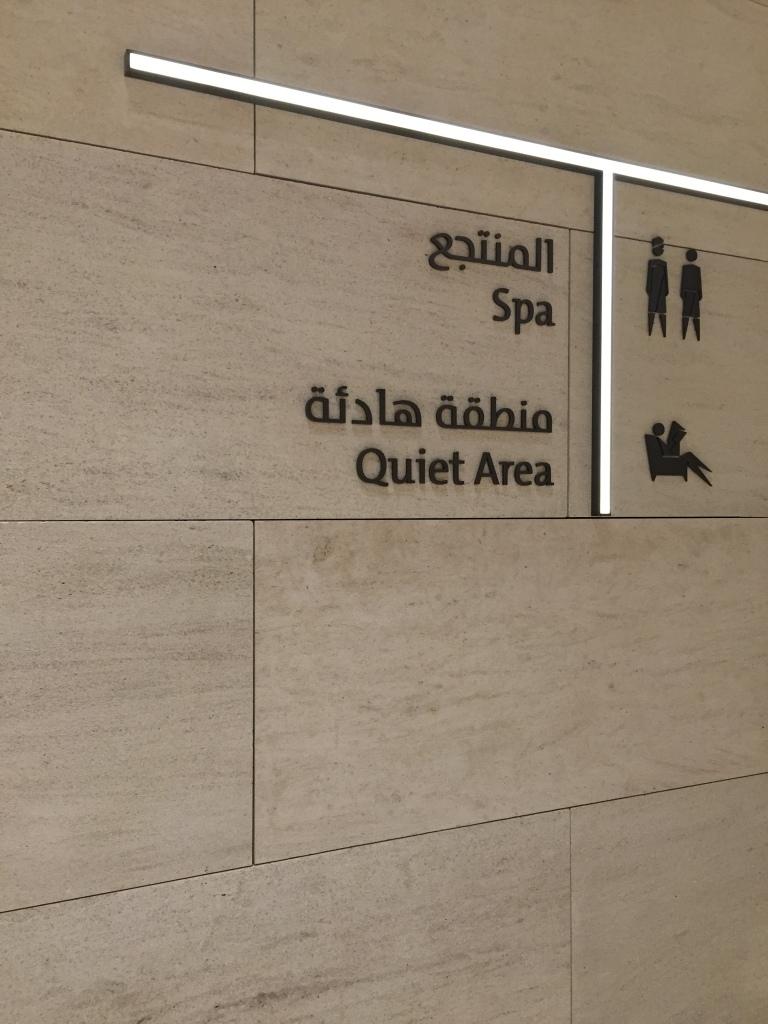 Al Safwa Lounge